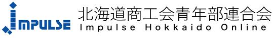 北海道商工会青年部連合会